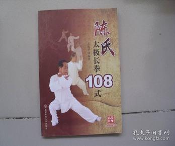 陈氏太极长拳108式 封面粘过