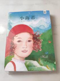 《小海蒂》瑞士国宝级暖心童话