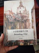 水彩欧洲城市之旅 (全新未拆封)   ——  H1书架