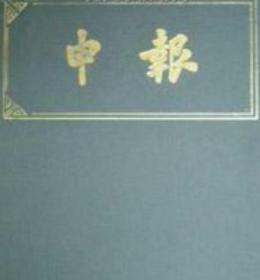 《申报》1872-1949(全套400册)+东方杂志+观察杂志