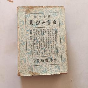 仿古字版中国三千年诗词精华一白香山诗集 全一册民国二十四年十二月初版好品精装
