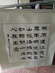 唐王昌龄诗 书法 翁铭印