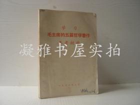学习毛主席的五篇哲学著作参考材料   1973年张家口地区