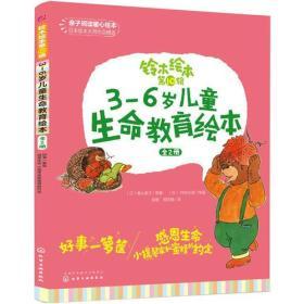 铃木绘本 第10辑 3-6岁儿童生命教育绘本(2册)
