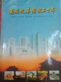 西安改革开放二十年