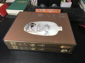 珠山八友(上下)盒装2册 (2004)一版一印 原装正版现货