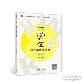 大學生就業與創業指導(第三版)(附手冊)