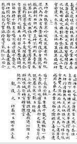 太上老君混元上德皇帝实录 /丛书:道藏补 /作者:谢守灏(复印本)古籍
