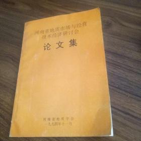 河南省地质市场与经营技术经济研讨会论文集