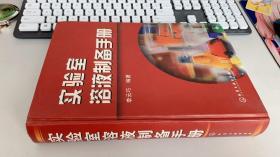 实验室溶液制备手册