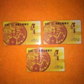 中国工行   【2013农历癸巳年】 年历卡  3枚合售