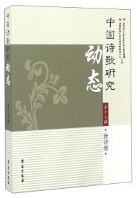 中国诗歌研究动态.第十七辑:新诗卷