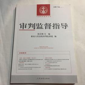 审判监督指导(总第47辑)(2014年第1辑)