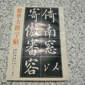 标准大楷字帖J