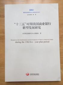 """国务院发展研究中心研究丛书2017:""""十三五""""时期我国商业银行转型发展研究"""