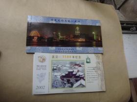 历史名城——武汉3500年纪念邮资片 邮资明信片 2套合售  不同品种