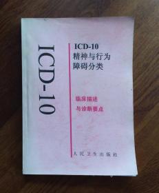 ICD-10精神与行为障碍分类  (影印本)
