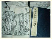《毛澤東評點二十四史》(共80函全850冊)線裝本 含收藏證