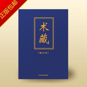 正版现货 术藏 16开精装 全100册 谢陆军 原箱装 北京燕山出版社