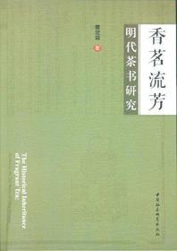 香茗流芳:明代茶书研究(正版现货 本店可提供发票)