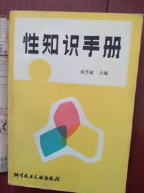 性知识手册,一版一印,有插图,性科学,性发育,性心理,性卫生,性障碍等,360页