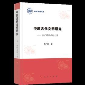 华夏现代文明研究——袁广阔学术论文集(燕京学者文库)