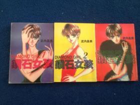 (1-1)钻石女孩(3本)