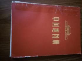 中国地图册(平装本)