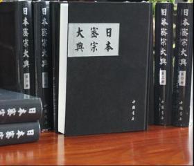 日本密宗大典 经典10册 中国书店出版正版佛教图书