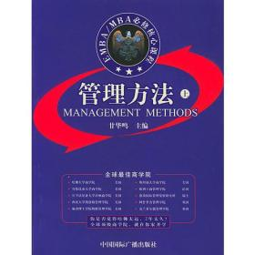 MBA管理方法  上下册