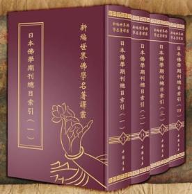 新编世界佛学名著译丛 蓝吉富主编 中国书店正版佛教图书 151册