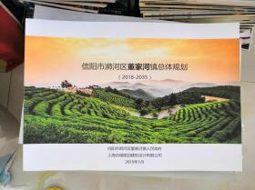信阳市浉河区董家河镇总体规划(2018-2035)