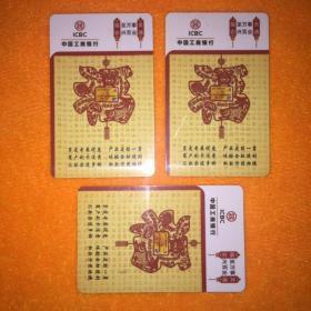 中国工行   【2013农历癸巳年】 年历卡  3枚合售.