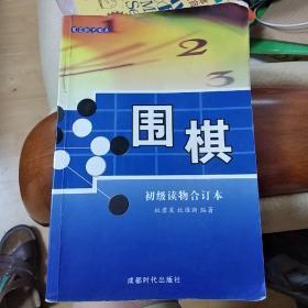 围棋 初级读物合订本