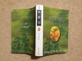 世界文学文库:西游记(上、下)【全本 袖珍版】