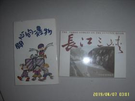 长江三峡 特种邮资明信片(10枚全套)