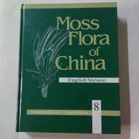 中国藓类植物志 第八卷:锦藓科-金发藓科(英文版)