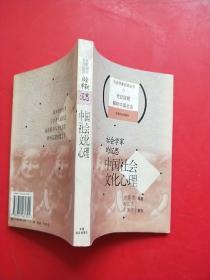 社会学家的沉思:中国社会文化心理——社会学家访谈丛书