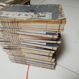 金石大字典32册全