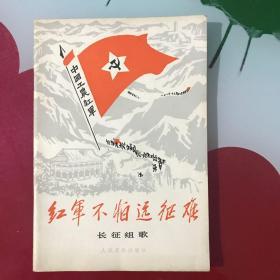 红军不怕远征难 长征组歌