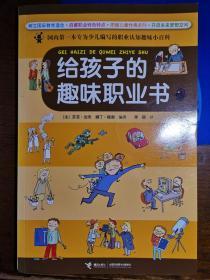 给孩子的职业趣味书(请见描述)