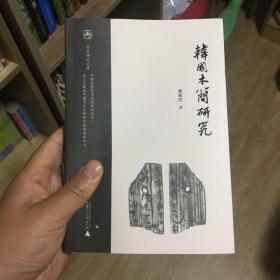 韩国木简研究