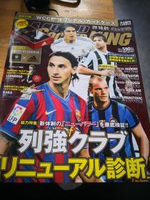 买满就送  日本足球杂志 SOCCER DDIGEST 2009.10