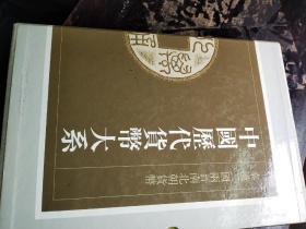 中国历代钱币大系2