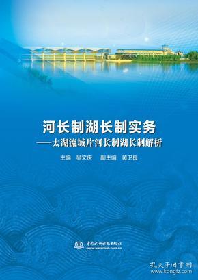 河长制湖长制实务——太湖流域片河长制湖长制解析