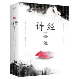 诗经译注(经典随身读)