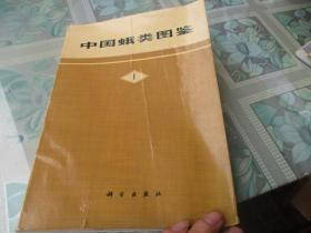 中国蛾类图鉴I