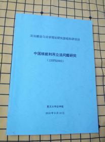 中国核能利用立法问题研究(13SFB2003)