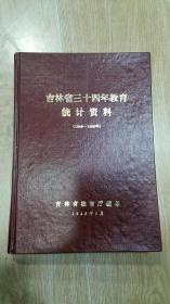 吉林省三十四年教育统计资料 (1949--1982)