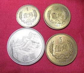 第三套人民币1980年老长城币硬币一角两角伍角壹元一套全4枚包老包真无下水硬钱保真品  ZG10